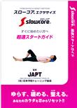 スローコアフルパックEX「超速スタートガイド」