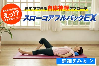 自宅でできる自律神経アプローチ スローコアフルパックEX