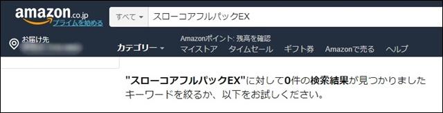 2018.7.3アマゾン