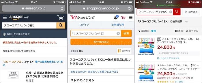 アマゾン、ヤフーショッピング、楽天の検索画面