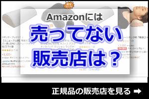 スローコアピローはAmazonには売っていない おすすめの販売店は?
